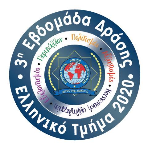 logo 3η εβδομαδα δρασης 2020