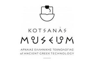 kotsanas mouseio