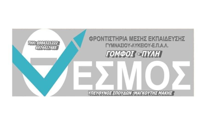 Thesmos