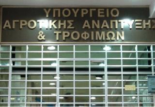 yporgeio_agrotikhs_anaptykshs