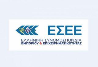 ESEE 1