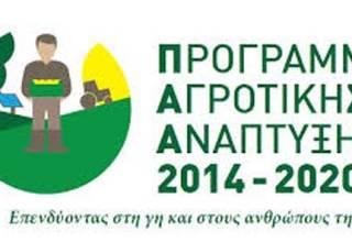 programma_agotikis_anaptixis