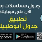 Mobile App for Ramadan By Simplified Informatics