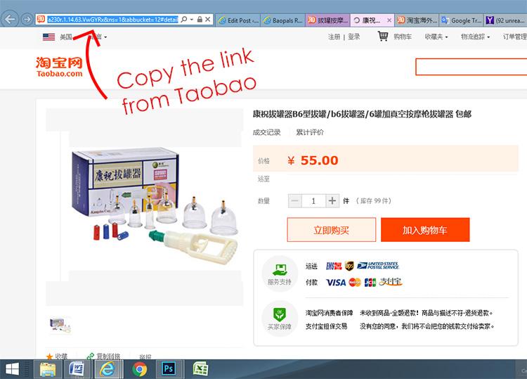 taobao2baopals 1