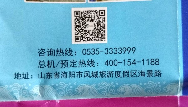 Haiyang waterpark address