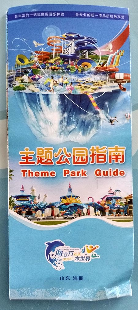 Haiyang waterpark address 2