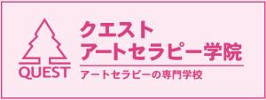 quest-top-gakuin