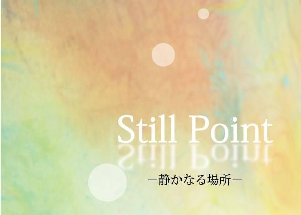 Still Point「静かなる場所」