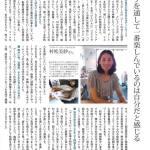 卒業生の村松さんが掲載されました。
