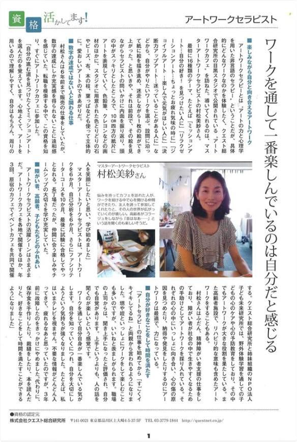 村松掲載紙