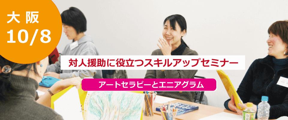 【大阪】対人援助に役立つスキルアップセミナー