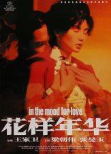 2- In the Mood for Love (Wong Kar-wai)