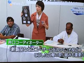 千葉テレビ5月26日2015