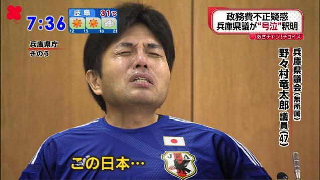 Ryutaro Nonomura (野々村 竜太郎), the crying politician and his internet fame : Nomura in tears after football loss