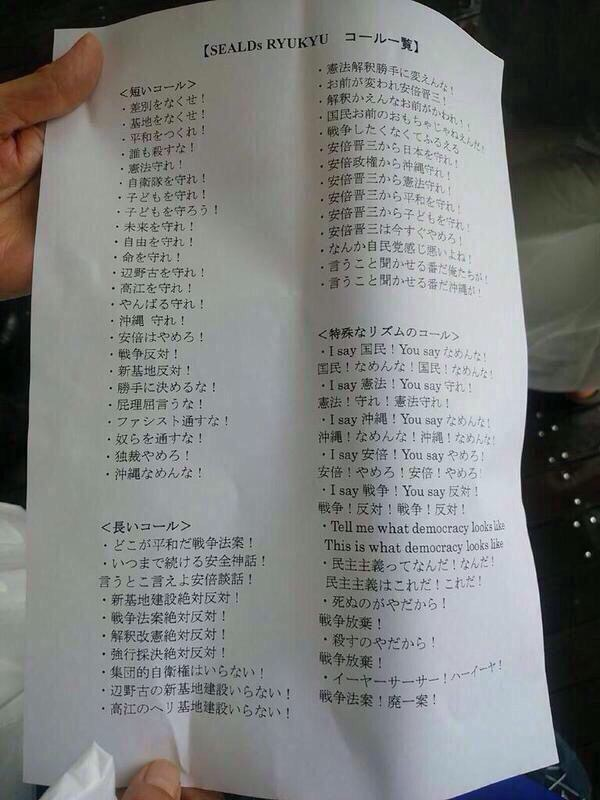 SEALDs1