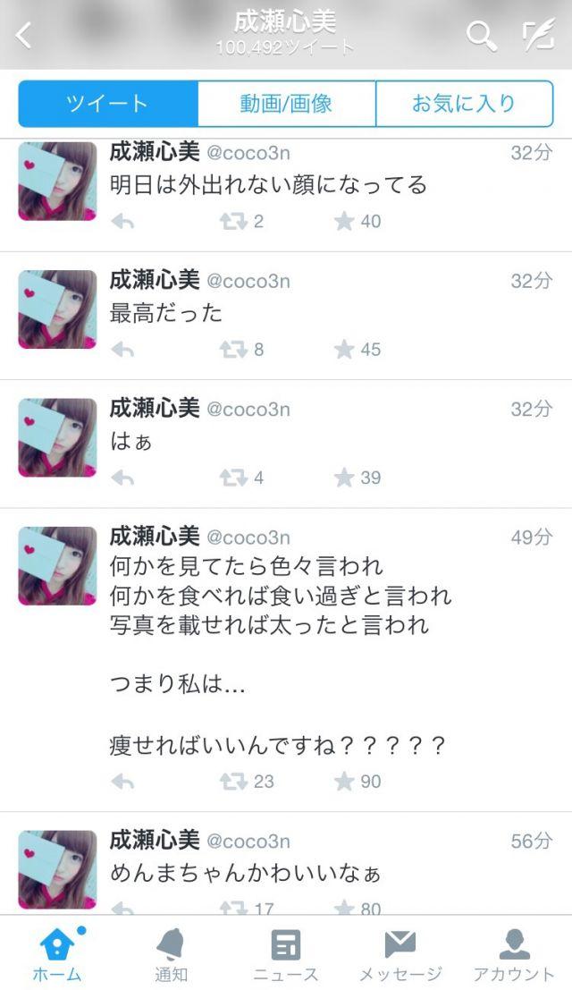 成瀬心美3