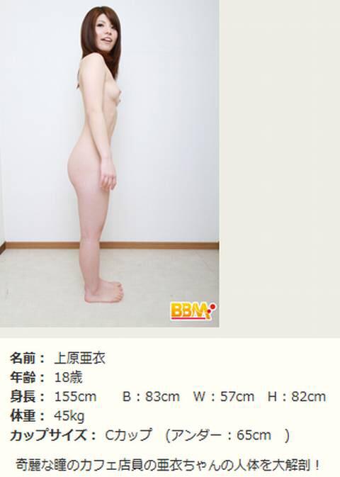 上原亜衣231
