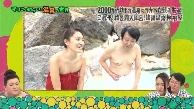 混浴532