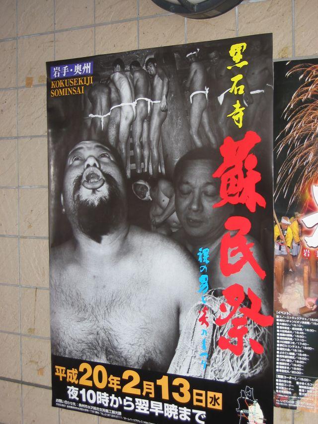 蘇民祭11