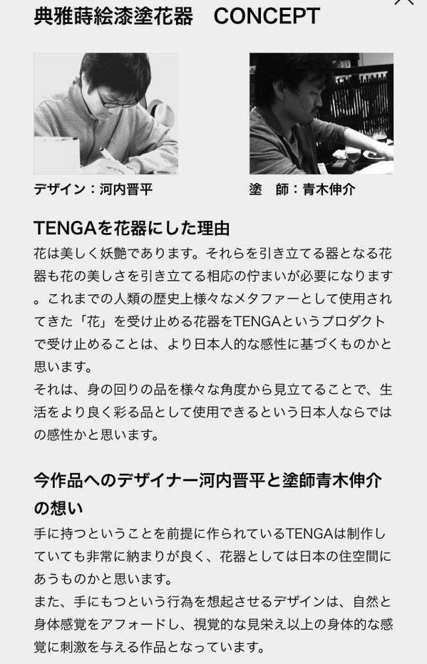 TENGA13
