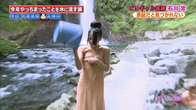 石川恋1173