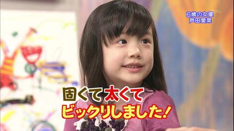 芦田愛菜5