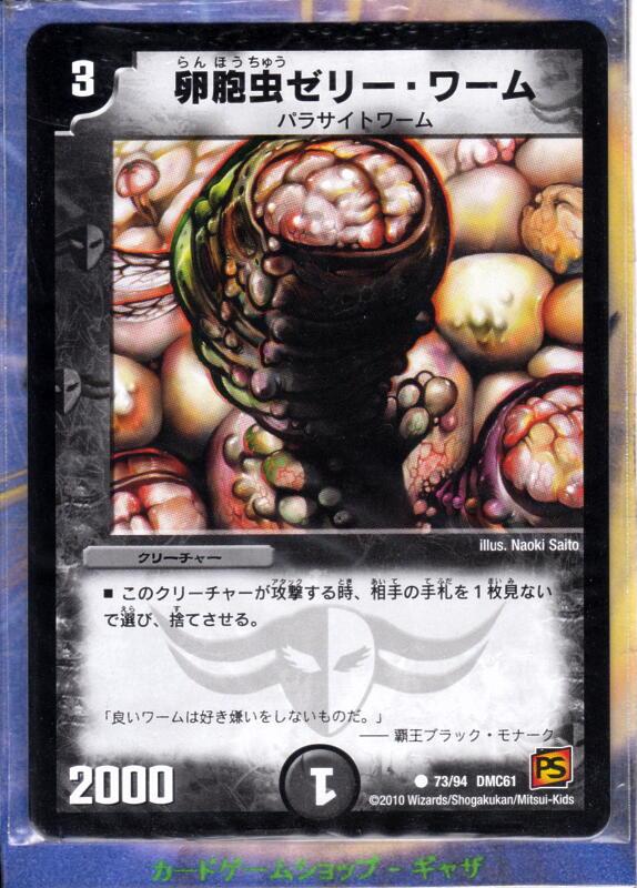 カードゲーム261