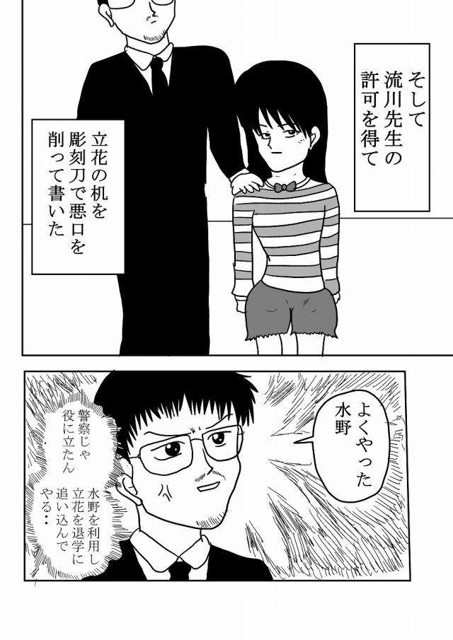 女子小学生52