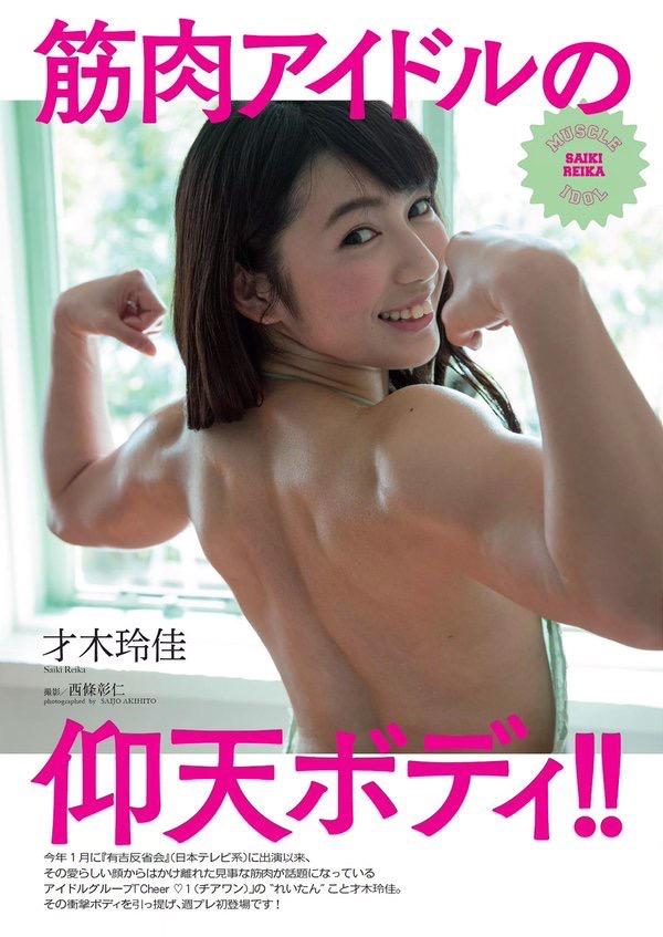 筋肉361