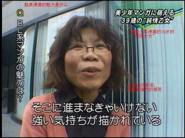 腐女子51