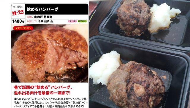 肉フェス505