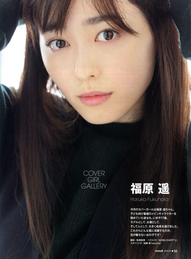 fukuharaharuka11