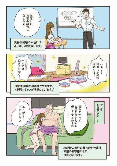 fuuzoku3