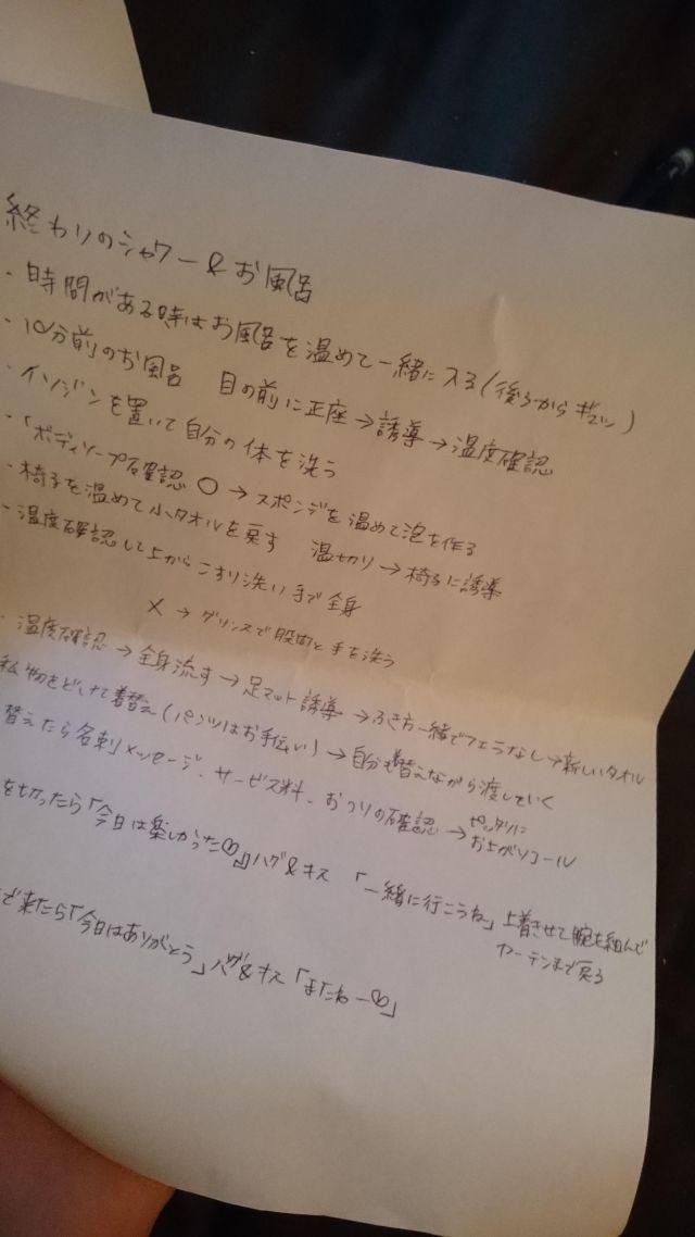 fuuzoku7