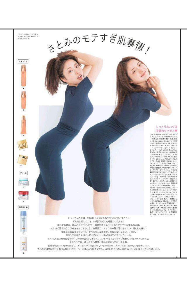 isiharasatomi11