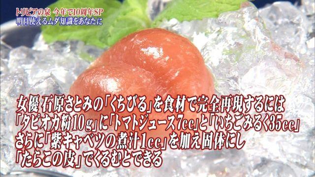 isiharasatomi461