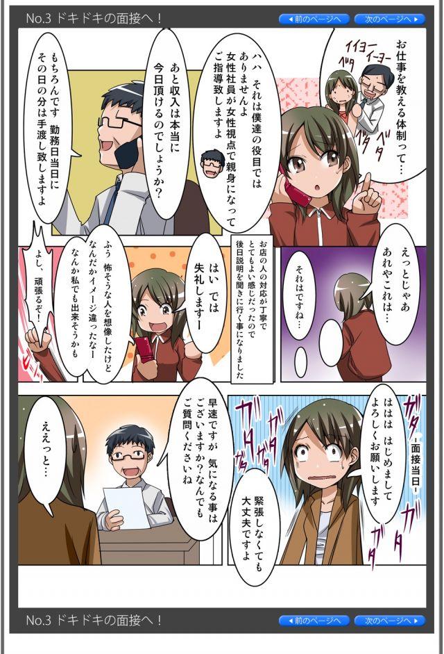 fuuzoku5