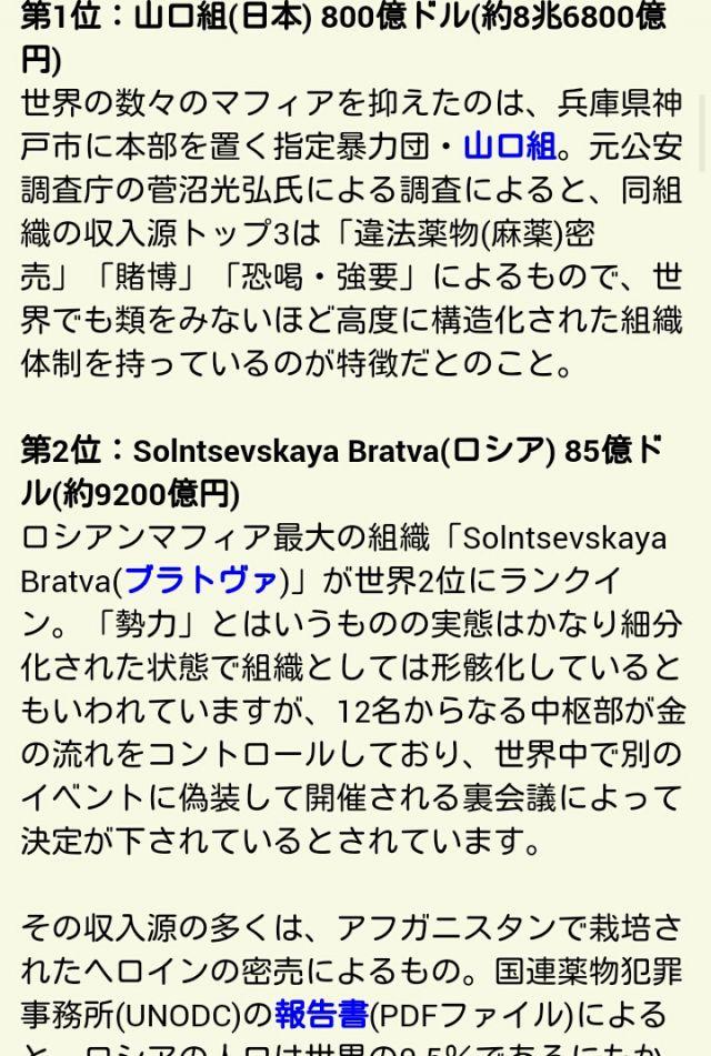 yakuza321