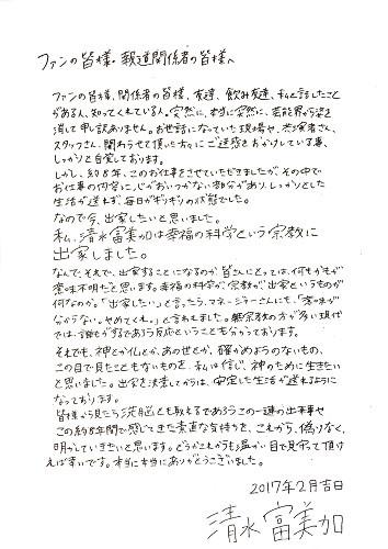 simizufumika11