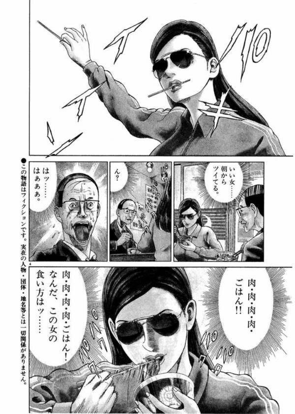 syokuji105