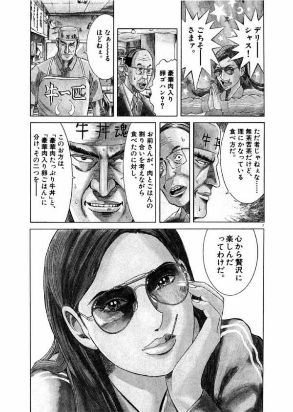 syokuji108