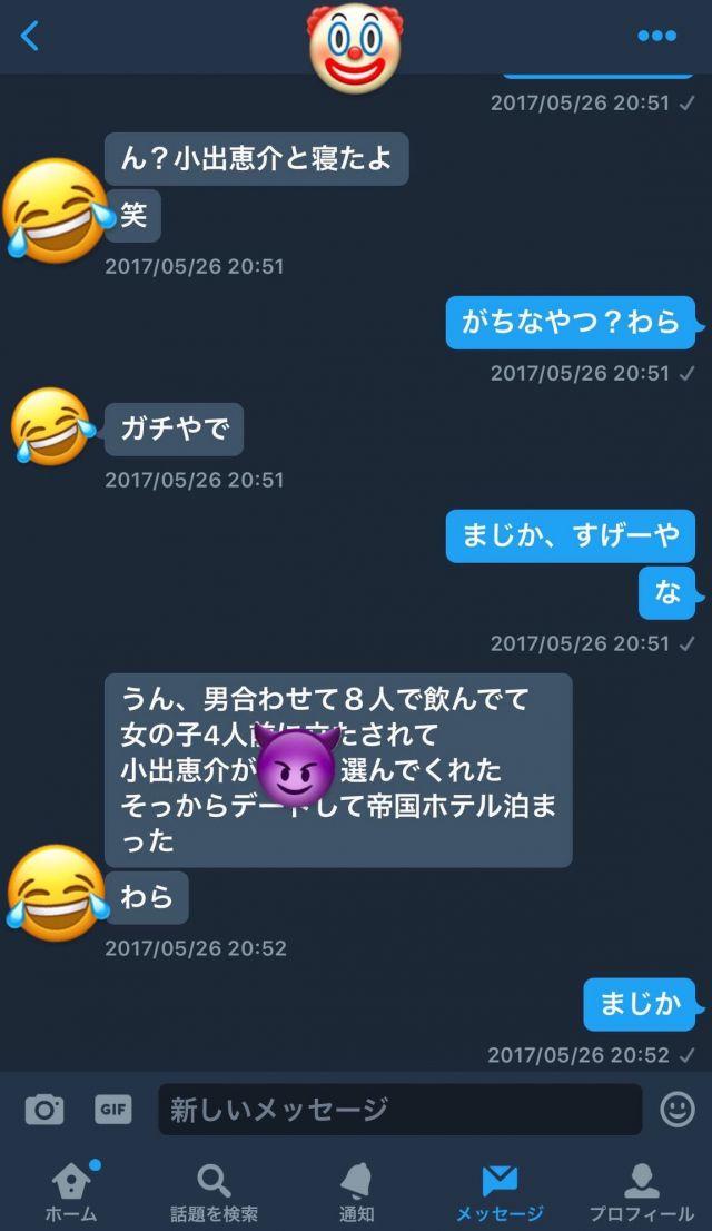 koidekeisuke223