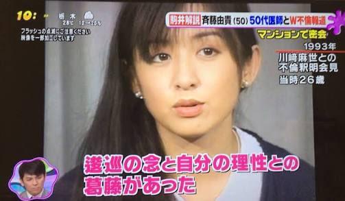 saitouyuki2