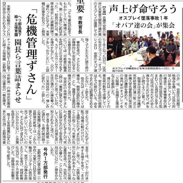 okinawa161