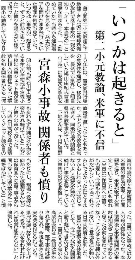 okinawa169