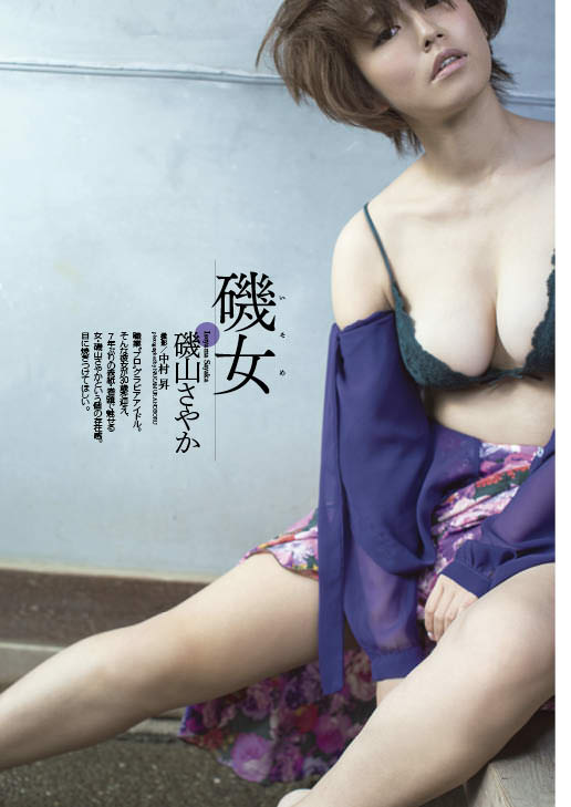 isoyamasayaka135