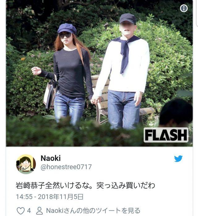 iwasakikyouko11