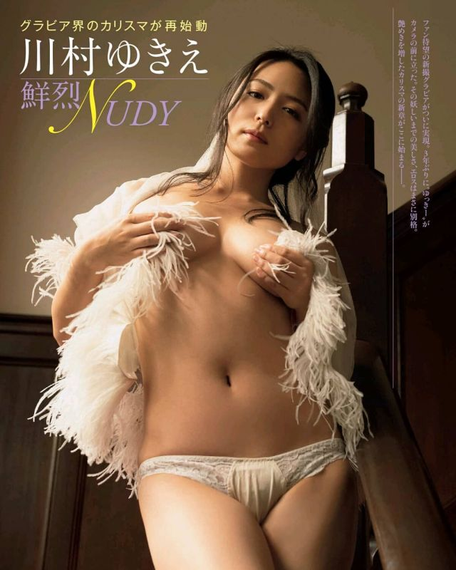 kawamurayukie231