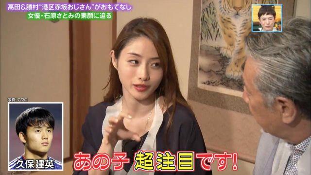 isiharasatomi23