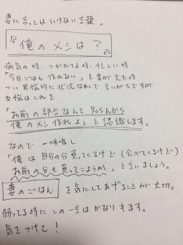 syufu1